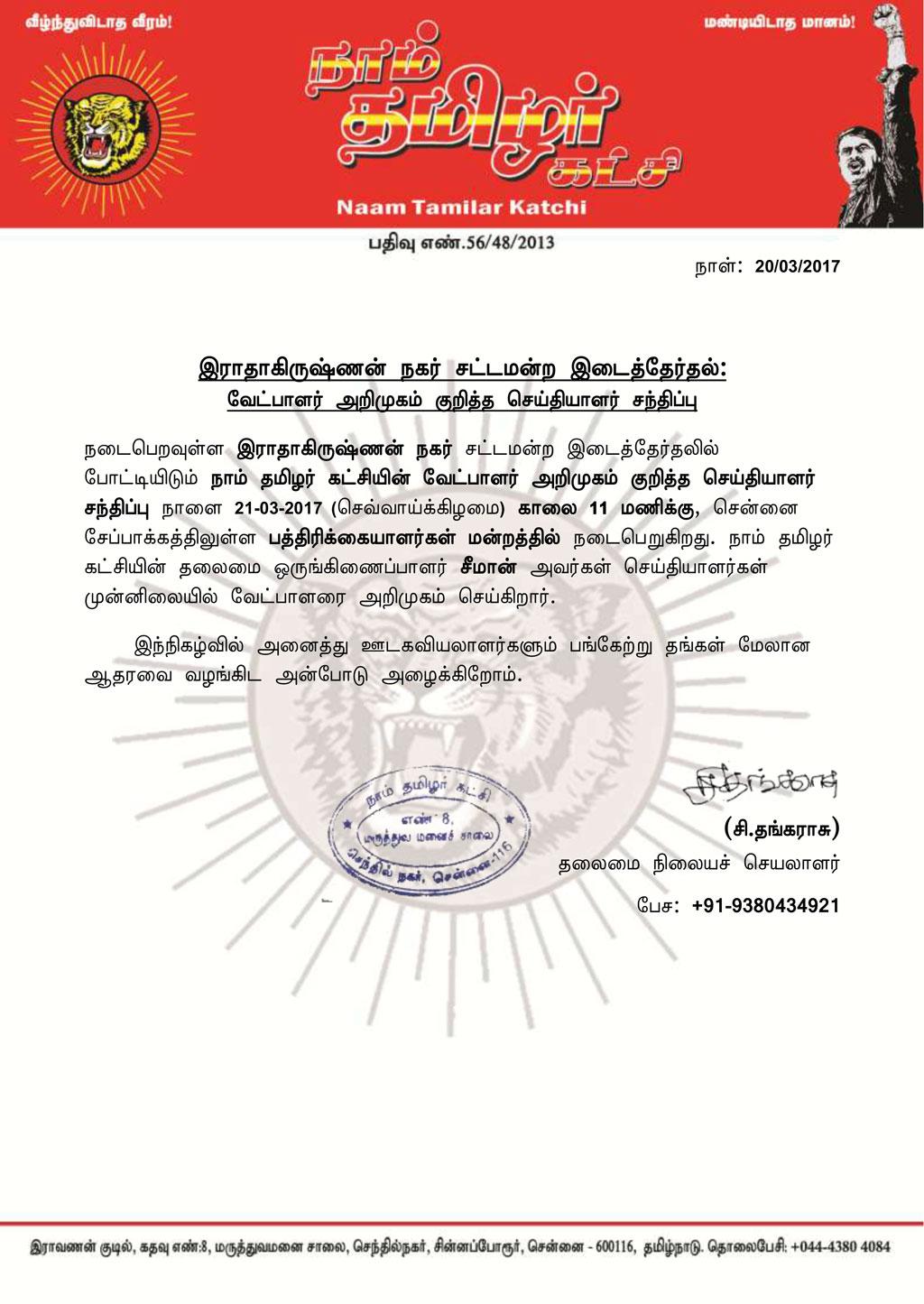 ஆர்.கே நகர் இடைத்தேர்தல்: வேட்பாளர் அறிமுகம் குறித்த செய்தியாளர் சந்திப்பு rk nagar constituency assembly bi poll naam tamilar katchi candid introduction pressmeet