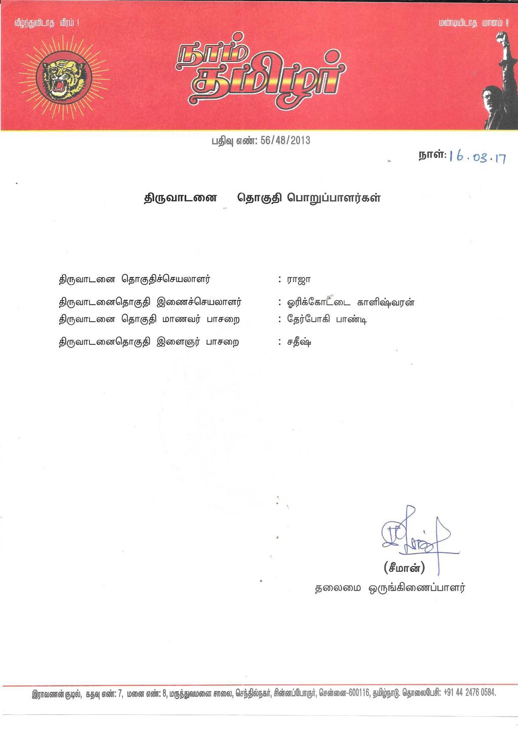 16-03-2017 இராமநாதபுரம் மாவட்டப் பொறுப்பாளர்கள் – தலைமை அறிவிப்பு thiruvadanai constituency