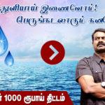 1000-thuli-thittam-naam-tamilar-katchi