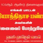 ayoththithaasar-pandithar-naam-tamilar-katchi-seeman-pugazh-vanakkam