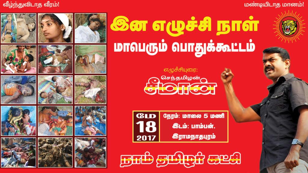 சீமான் அழைப்பு: மே 18, இன எழுச்சி நாள் – மாபெரும் பொதுக்கூட்டம் | பாம்பன் ( இராமநாதபுரம்) may 18 meeting tamil eelam genocide rememberance meeting bamban ramanathapuram 1024x576