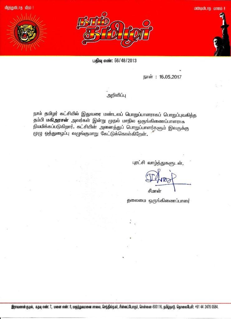 அறிவிப்பு: மாநில ஒருங்கிணைப்பாளர்களில் ஒருவராக மகிஅரசன் நியமிக்கப்படுகிறார் naam tamilar magiarasan state chief coordinator announcement letter 741x1024