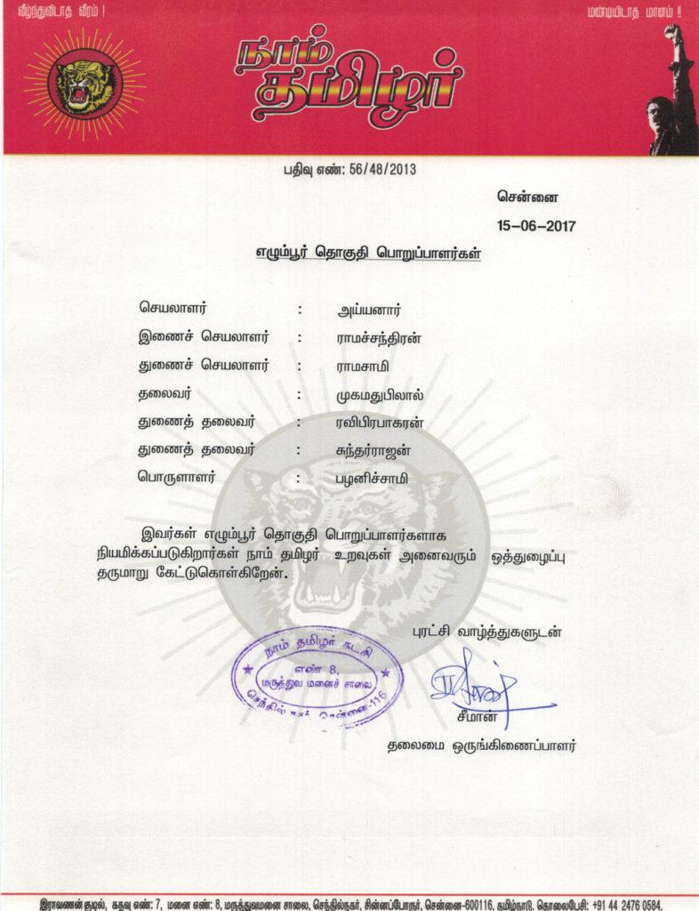 எழும்பூர் தொகுதி பொறுப்பாளர்கள் நியமனம் – தலைமையக அறிவிப்பு naam tamilar katchi egmore constituency poruppaalargal 2017 786x1024