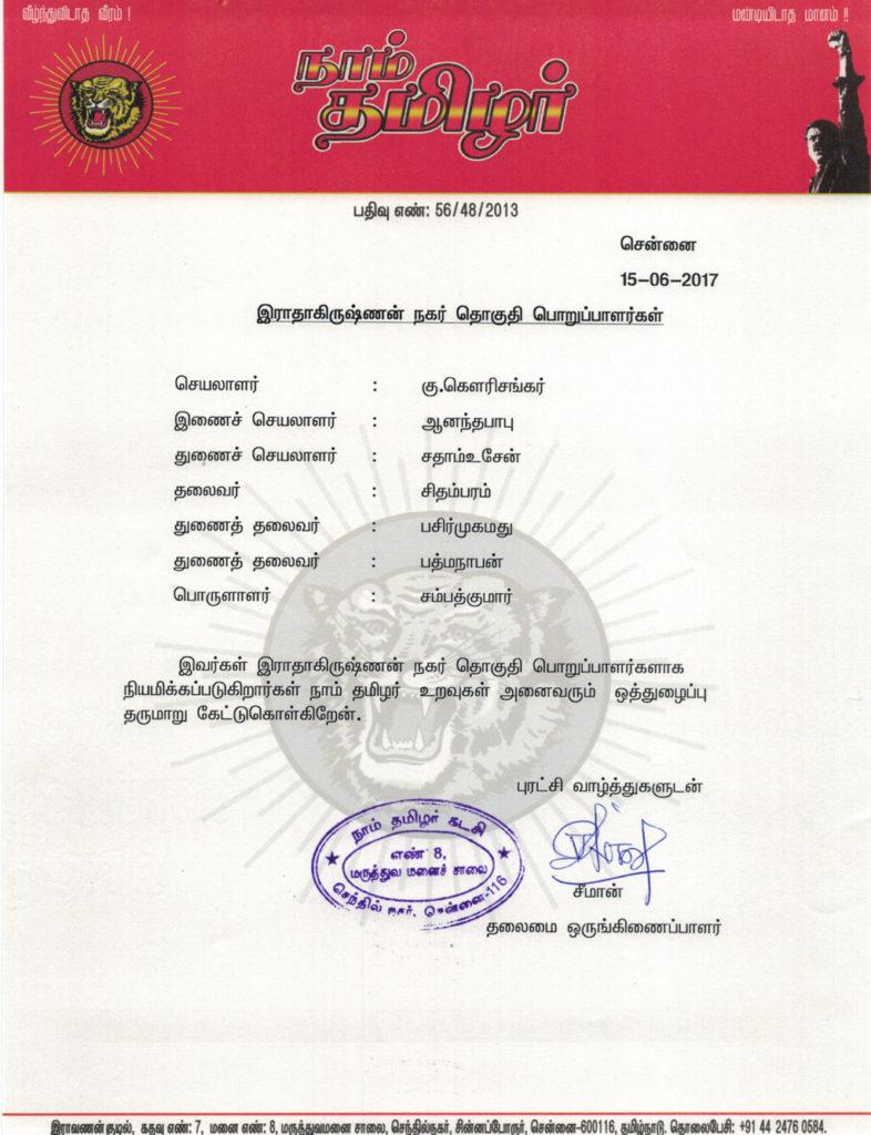 இராதாகிருஷ்ணன் நகர் தொகுதி பொறுப்பாளர்கள் நியமனம் – தலைமையக அறிவிப்பு naam tamilar katchi rk nagar constituency poruppaalargal 2017 786x1024