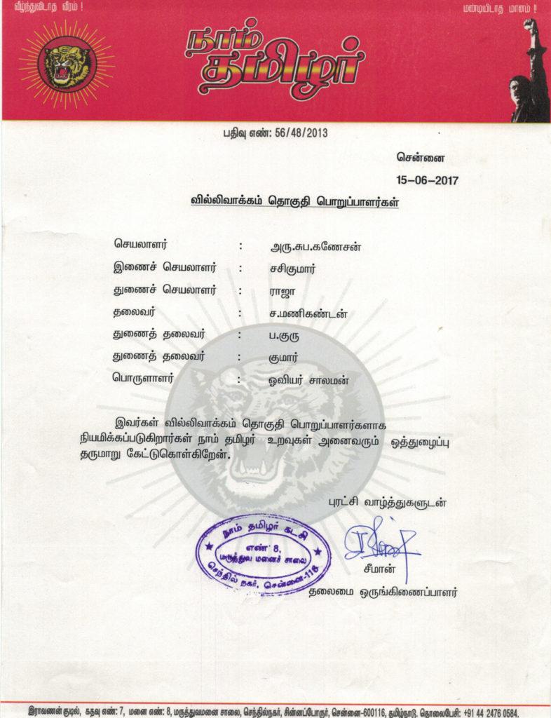 வில்லிவாக்கம் தொகுதி பொறுப்பாளர்கள் நியமனம் – தலைமையக அறிவிப்பு naam tamilar katchi villivakkam constituency poruppaalargal 2017 786x1024