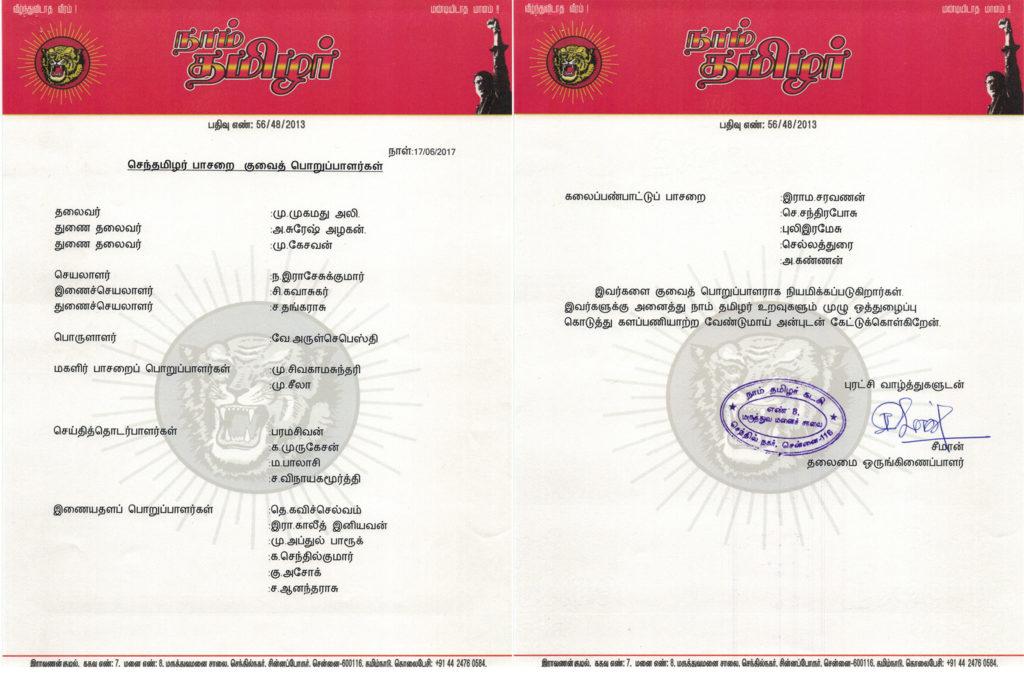 செந்தமிழர் பாசறை – குவைத் பொறுப்பாளர்கள் நியமனம் – தலைமையக அறிவிப்பு senthamizhar paasarai kuvaith poruppaalargal naam tamilar seeman appointment letter 1024x674