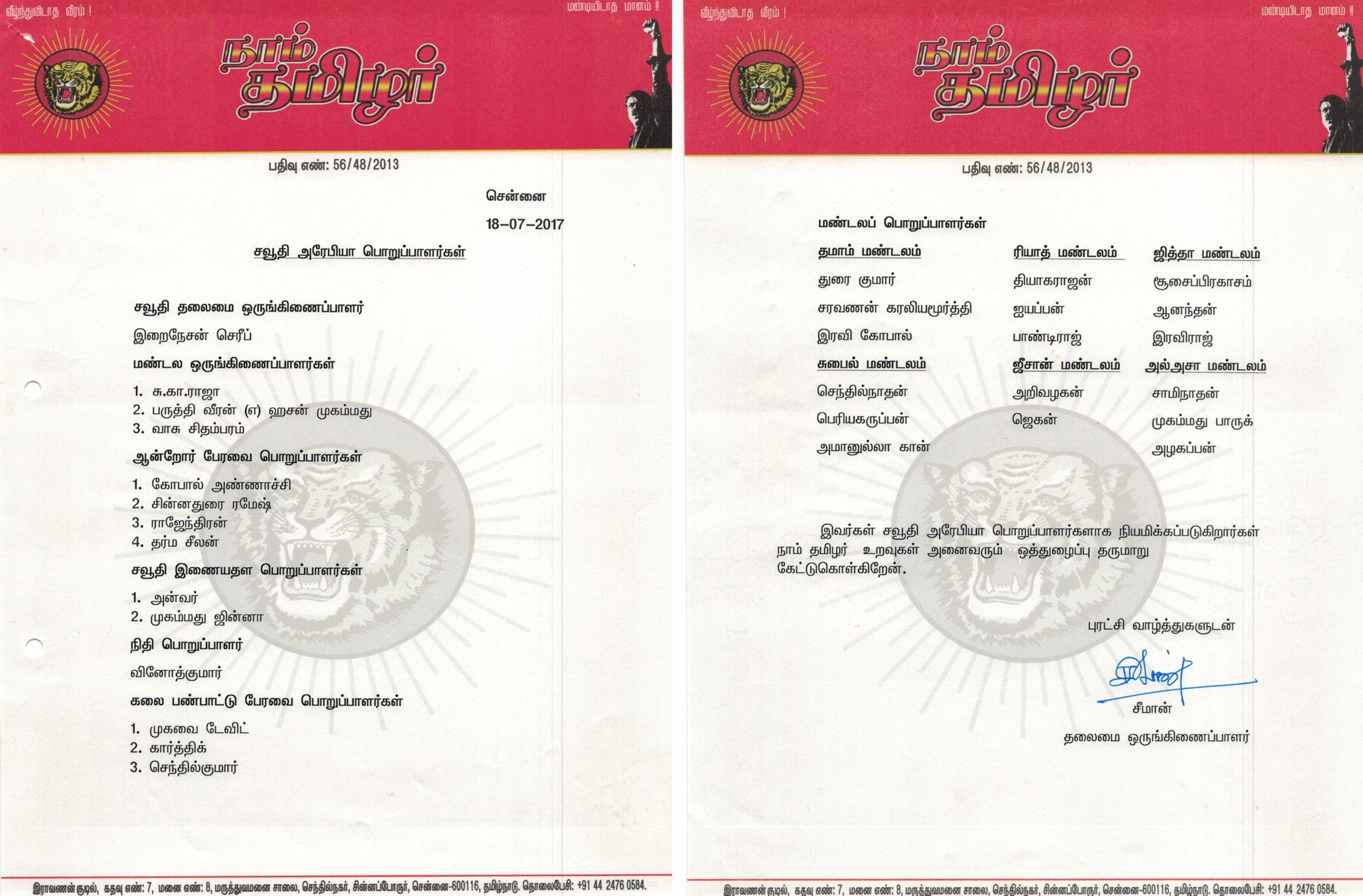 சவூதி அரேபியா பொறுப்பாளர்கள் நியமனம் – தலைமை அறிவிப்பு (18-07-2017) Naam Tamilar Katchi Saudi Arabia Members Announcement Letter