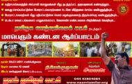 அறிவிப்பு: தமிழக வாழ்வுரிமைக் கட்சி நடத்தும் கண்டன ஆர்ப்பாட்டத்தில் சீமான் பங்கேற்கிறார் - வள்ளுவர்கோட்டம்