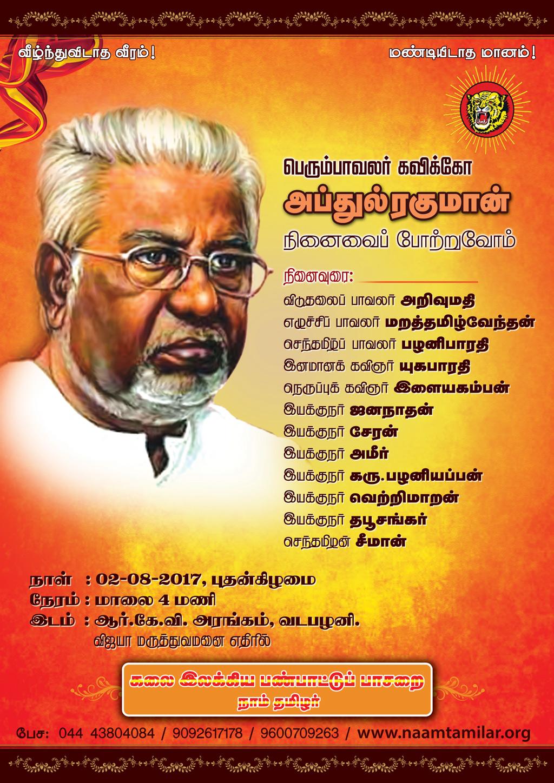 அறிவிப்பு: கவிக்கோ அபுதுல் ரகுமான் நினைவைப் போற்றும் நிகழ்வு – வடபழனி(02-08-2017) kaviko abdul rahman memorial meeting naam tamilar kalai ilakkiya panbaattu paasarai seeman