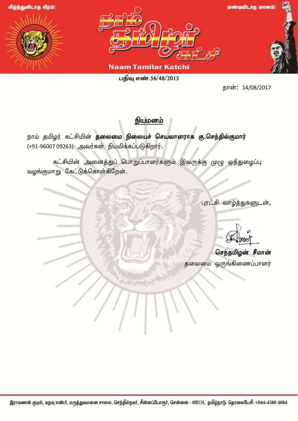 தலைமை நிலையச் செயலாளர் மற்றும் அலுவலக நிர்வாகிகள் நியமனம் senthilkumar k niyamanam naam tamilar katchi thalamai nilaiya seyalaalar 14 8 2017