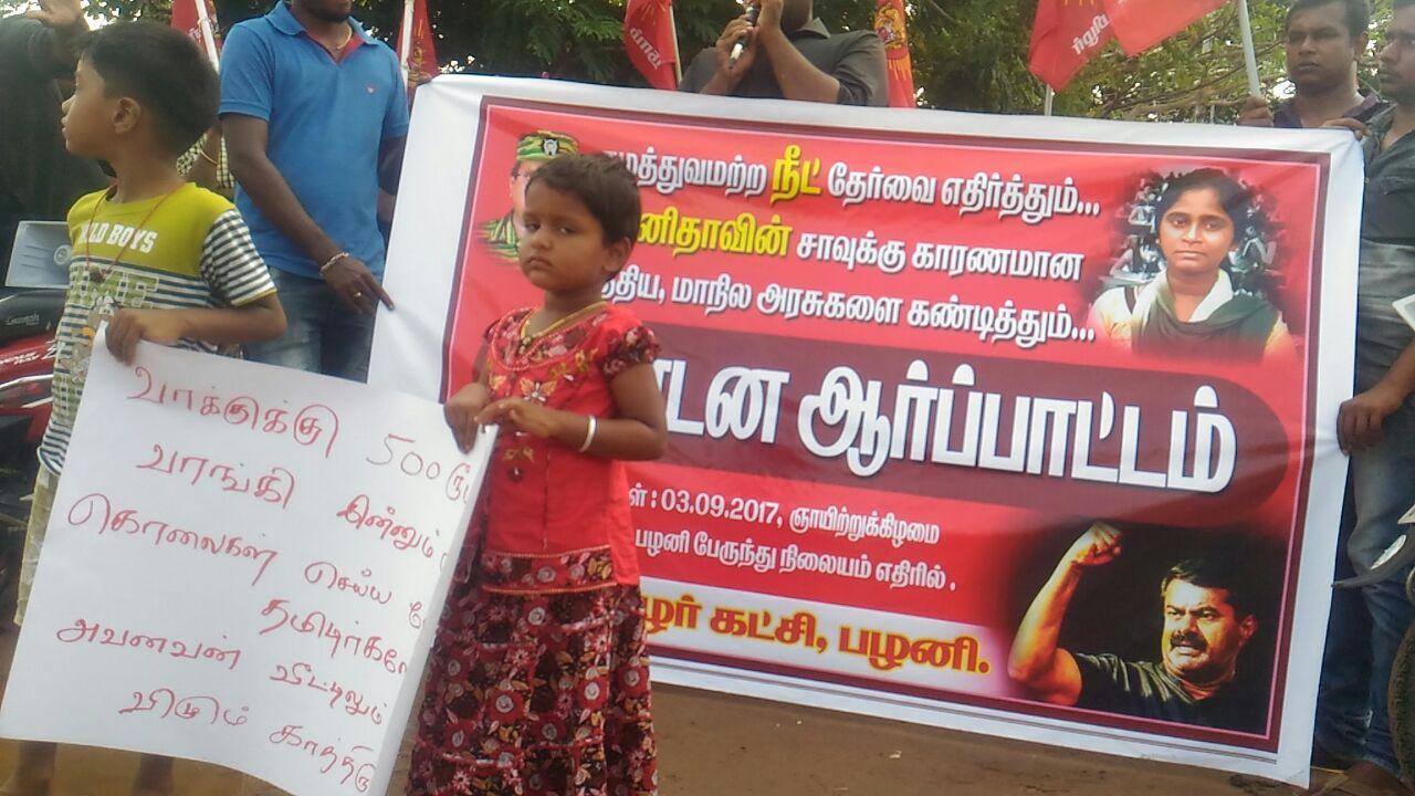 அனிதா உயிரைப் பறித்த நீட் தேர்வுக்கு எதிராக கண்டன ஆர்ப்பாட்டம் – பழனி Protests in Palani over NEET petitioner Anithas suicide 1