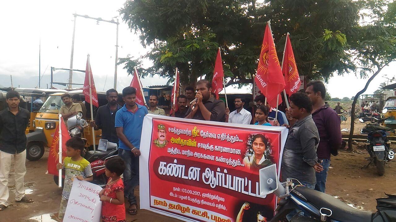 அனிதா உயிரைப் பறித்த நீட் தேர்வுக்கு எதிராக கண்டன ஆர்ப்பாட்டம் – பழனி Protests in Palani over NEET petitioner Anithas suicide 4