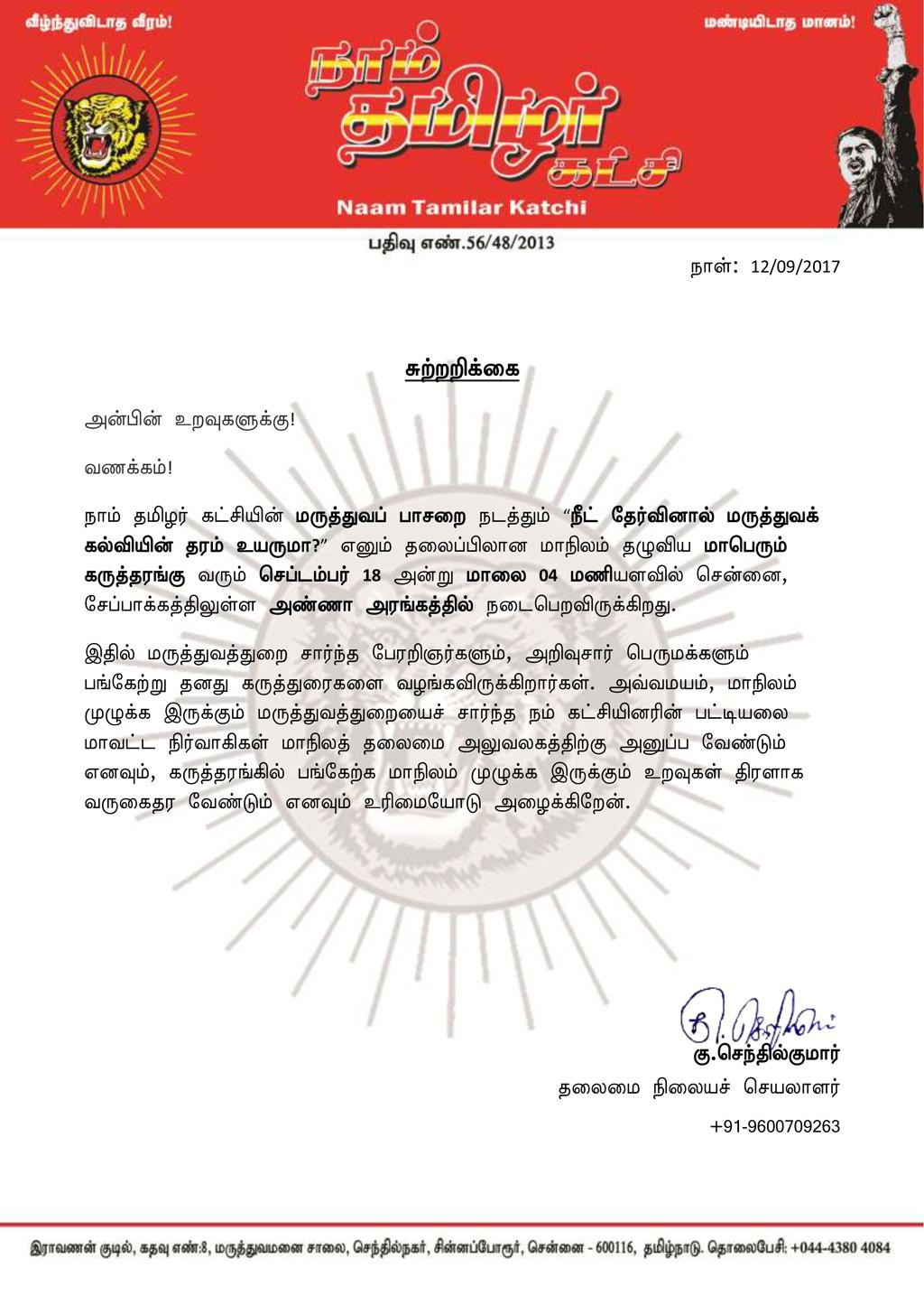சுற்றறிக்கை: மருத்துவப் பாசறை நடத்தும் மாநிலம் தழுவிய மாபெரும் கருத்தரங்கு தொடர்பாக justice for anitha neet is essential for medical educations growth conference senthilkumar notification