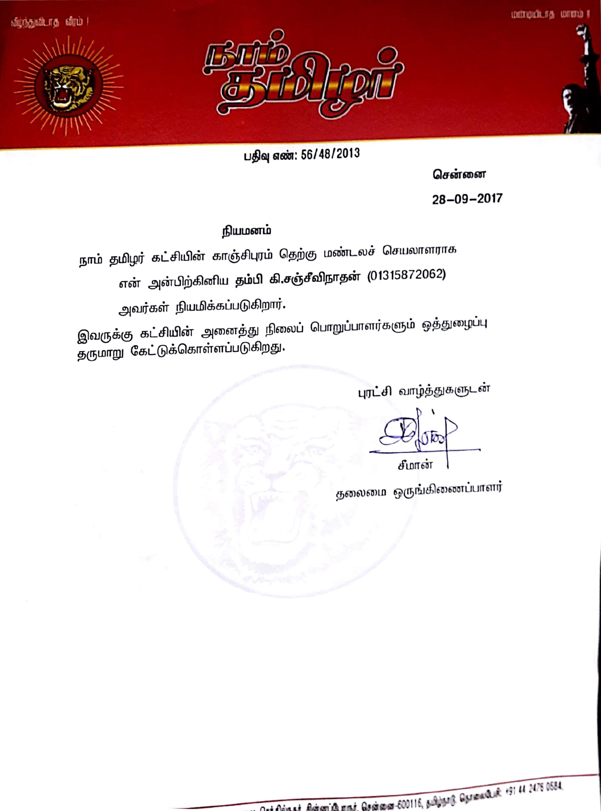 காஞ்சிபுரம் தெற்கு மண்டலச் செயலாளர் நியமனம் – தலைமை அறிவிப்பு (28-09-2017) kanjipuram therku mandala seyalaalar naam tamilar katchi appointment letter sanjeevi nathan