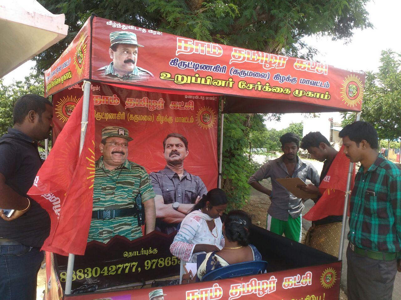 பர்கூர் தொகுதி ஜீஞ்சம்பட்டி குட்டூர் பகுதியில் உறுப்பினர் சேர்க்கை முகாம் kirushnagiri burgur uruppinar serkkai naam tamilar katchi 1
