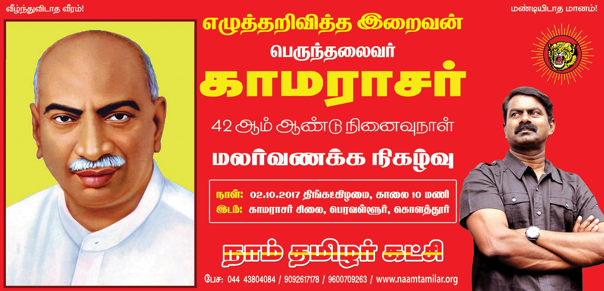 அறிவிப்பு: பெருந்தலைவர் காமராசர் 42ஆம் ஆண்டு நினைவுநாள் - மலர்வணக்க நிகழ்வு (கொளத்தூர்)