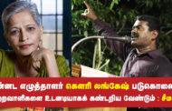 கன்னட எழுத்தாளர் கௌரி லங்கேஷ் படுகொலை குற்றவாளிகளை உடனடியாகக் கண்டறிய வேண்டும் : சீமான் வலியுறுத்தல்