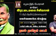 அறிவிப்பு: தாத்தா இரட்டைமலை சீனிவாசனார் 72ஆம் ஆண்டு நினைவுநாள் - மலர்வணக்க நிகழ்வு