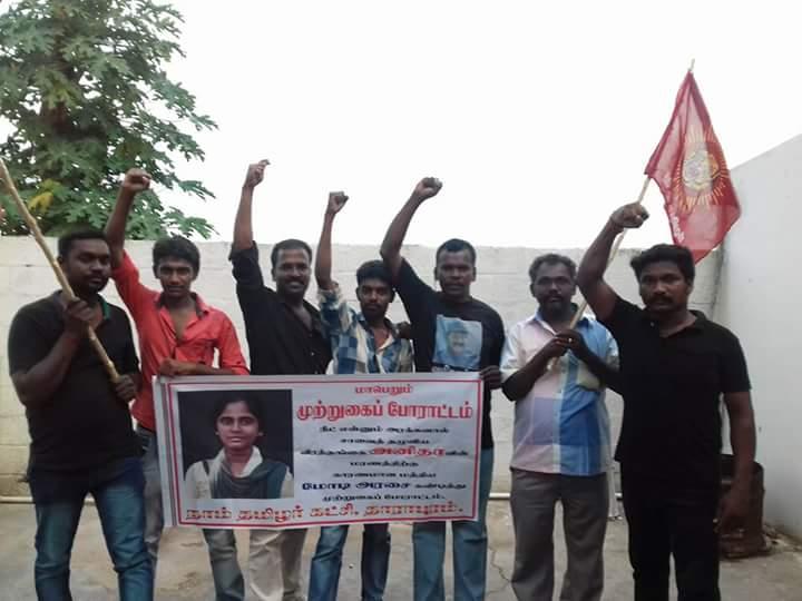 அனிதா மரணத்திற்கு நீதிகேட்டு தாராபுரத்தில் நாம் தமிழர் கட்சியினர் சாலை மறியல் thirupur tharapuram naam tamilar protest anitha suicide neet 2