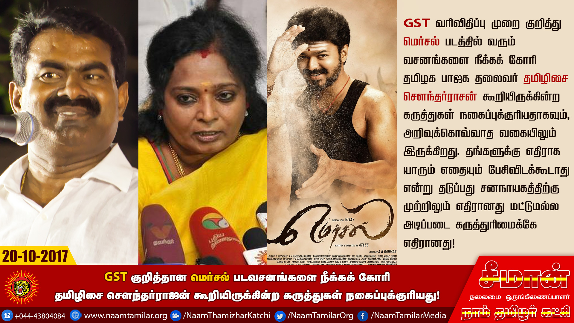 கர்நாடகாவில் மெர்சல் படத்தைத் திரையிட எதிர்ப்பு தெரிவிக்கும் கன்னட இனவெறி அமைப்புகளுக்கு சீமான் கடும் கண்டனம் naam tamilar katchi chief seeman slams bjp leaders hraja tamilisai sowndharajan mersal tamil movie team actor vijay director atlee