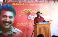தேசியத்தலைவர் 63ஆம் ஆண்டு பிறந்தநாள் விழா - வில்லிவாக்கம் | சீமான் வாழ்த்துரை