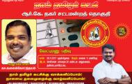 அறிவிப்பு: நவம்பர் 29-ல் ஆர்.கே நகர் இடைதேர்தலுக்கான வேட்புமனு பதிவு