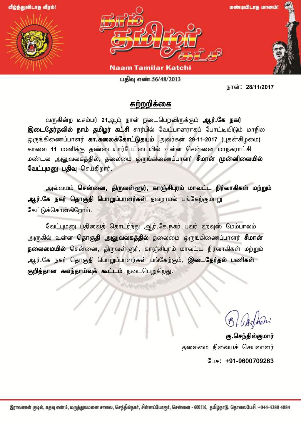 அறிவிப்பு: நவம்பர் 29-ல் ஆர்.கே நகர் இடைதேர்தலுக்கான வேட்புமனு பதிவு rk nagar by election seeman kalaikottuthayam candidate namination thondaiyarpettai naam thamizhar katchi sutrarikkai