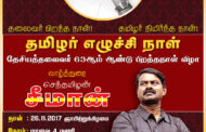 அறிவிப்பு: தேசியத்தலைவர் 63ஆம் ஆண்டு பிறந்தநாள் விழா கூட்டம் - வில்லிவாக்கம்