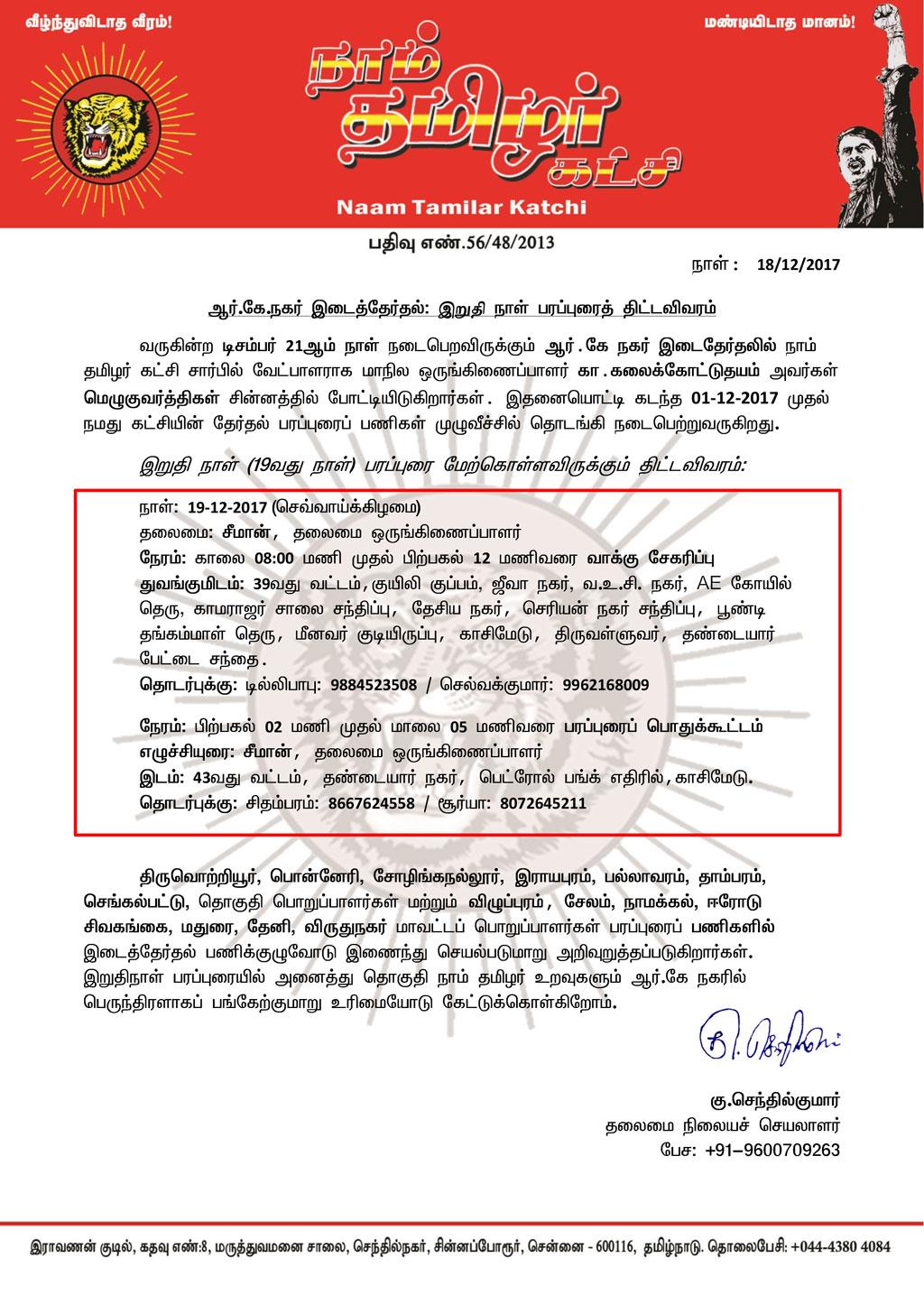 அறிவிப்பு; ஆர்.கே நகர் இடைத்தேர்தல்: 19-12-2017 இறுதி நாள் பரப்புரை | சீமான் வாக்கு சேகரிப்பு மற்றும் பொதுக்கூட்டம் rk nagar by poll election campaign seeman kalaikottuthayam naam tamilar katchi day 19 12 2017