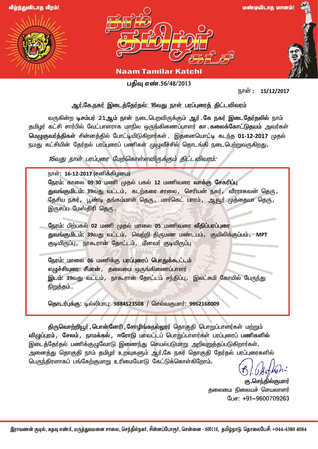 அறிவிப்பு: ஆர்.கே நகர் இடைத்தேர்தல்: 16-12-2017 16வது நாள் | சீமான் வாக்கு சேகரிப்பு மற்றும் பொதுக்கூட்டம் rk nagar by poll election campaign seeman kalaikottuthayam naam tamilar katchi