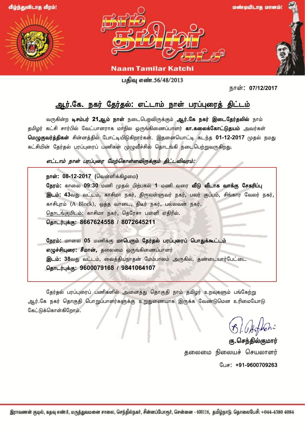 அறிவிப்பு: ஆர்.கே நகர் இடைத்தேர்தல்: 08-12-2017 எட்டாம் நாள் பரப்புரைத் திட்டம் rk nagar by poll naam tamilar katchi kalaikottuthayam election campaign announcement 08 12 2017