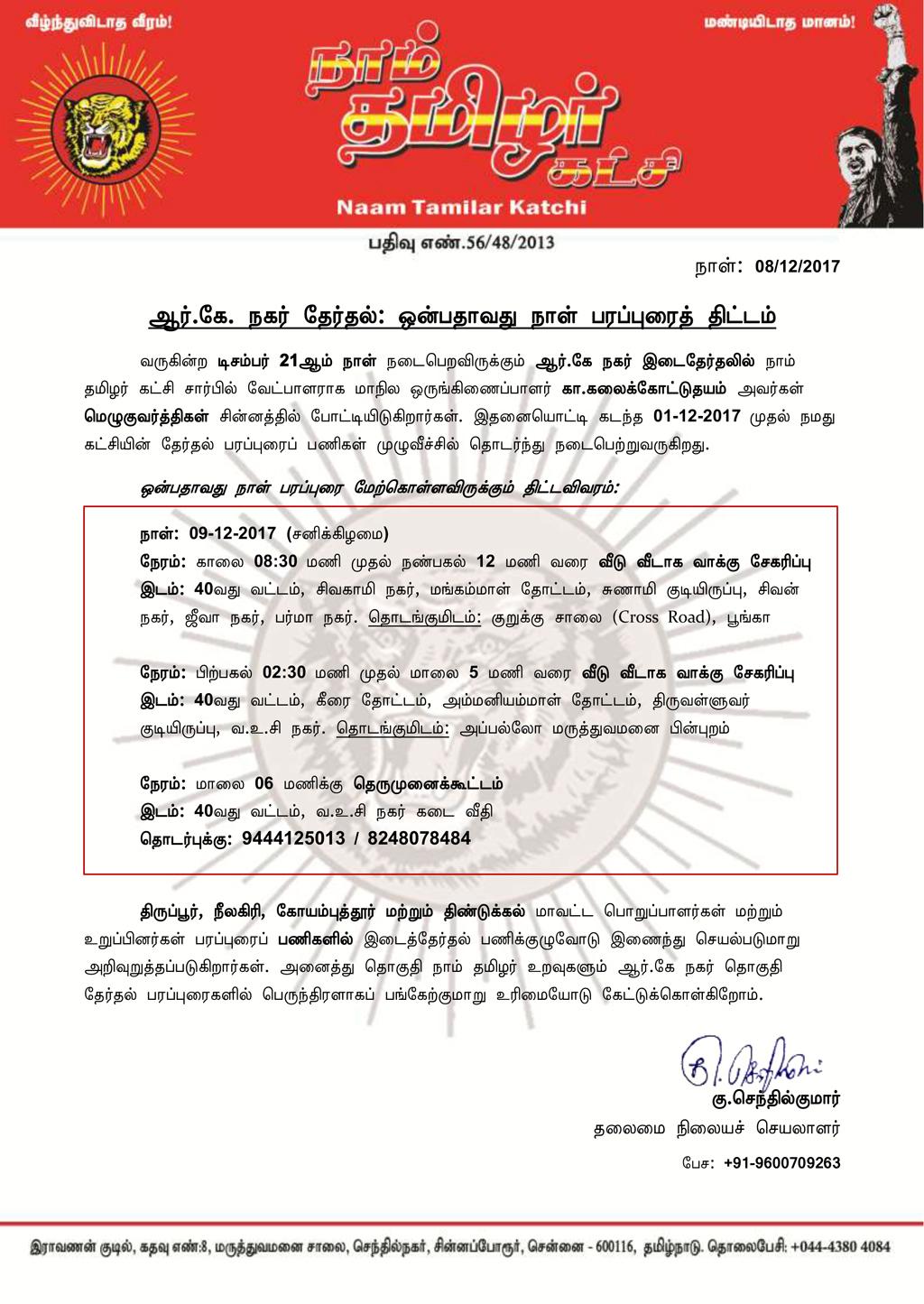 அறிவிப்பு; ஆர்.கே நகர் இடைத்தேர்தல்: 09-12-2017 ஒன்பதாவது நாள் பரப்புரைத் திட்டம் rk nagar by poll naam tamilar katchi kalaikottuthayam election campaign announcement 09 12 2017