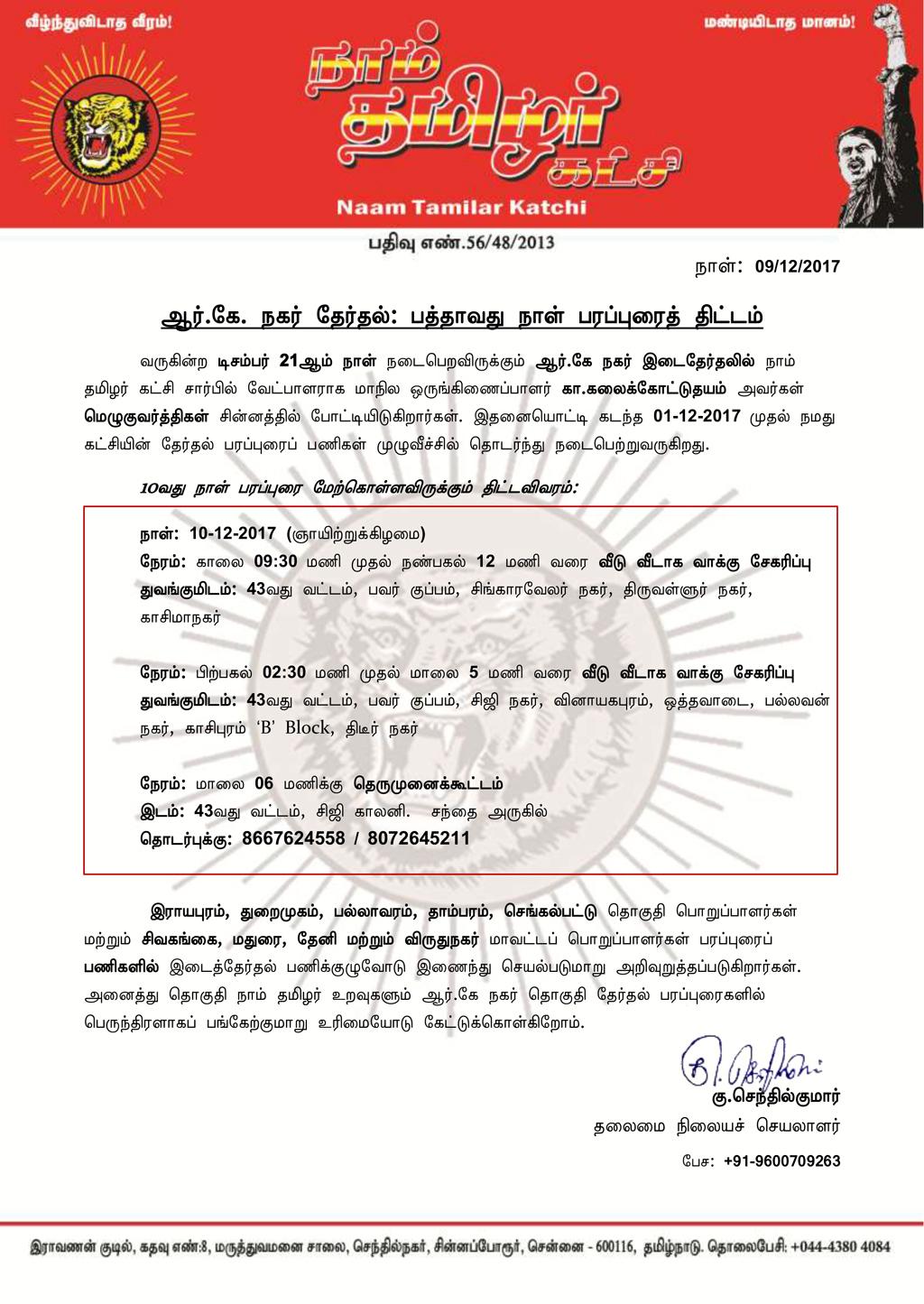அறிவிப்பு: ஆர்.கே நகர் இடைத்தேர்தல்: டிச-10 முதல் சீமான் தலைமையில் வாக்கு சேகரிப்பு rk nagar by poll naam tamilar katchi kalaikottuthayam election campaign announcement 10 12 2017