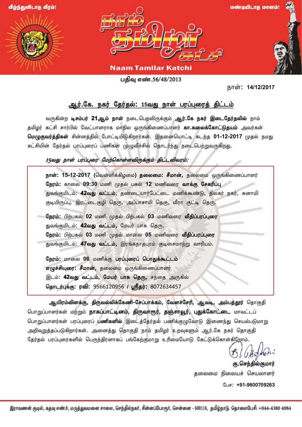 அறிவிப்பு; ஆர்.கே நகர் இடைத்தேர்தல்: 15-12-2017 15வது நாள் | சீமான் பரப்புரைத் திட்டம் rk nagar by poll naam tamilar katchi kalaikottuthayam election campaign announcement 15 12 2017