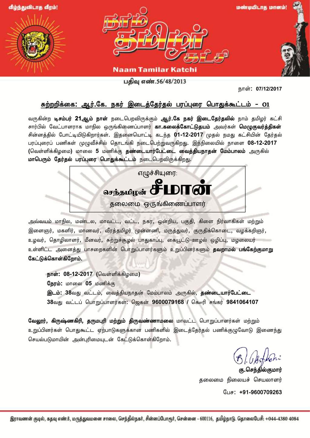 சுற்றறிக்கை: ஆர்.கே. நகர் இடைத்தேர்தல்: மாபெரும் பரப்புரை பொதுக்கூட்டம் – தண்டையார்பேட்டை rk nagar by poll naam tamilar katchi seeman election campaign meeting thondaiyarpet announcement 08 12 2017