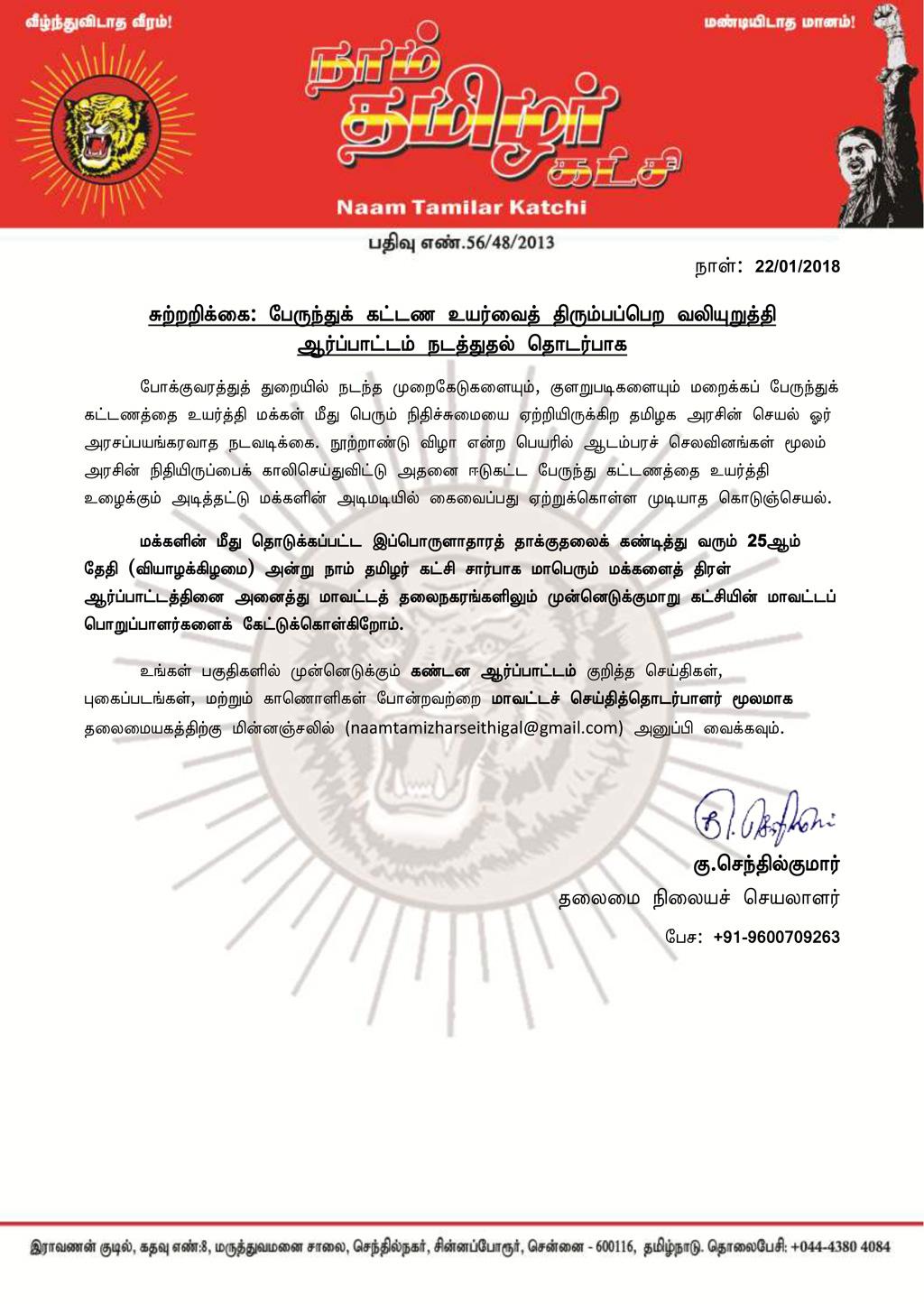 சுற்றறிக்கை: பேருந்துக் கட்டண உயர்வைத் திரும்பப்பெற வலியுறுத்தி ஆர்ப்பாட்டம் நடத்துதல் தொடர்பாக bus fare 22 01 2018 hike protest notification letter district members naam tamilar katchi