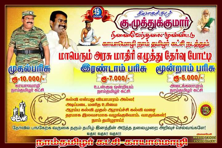 காயாமொழி ஊராட்சி சார்பாக நடத்திய அரசு மாதிாி வினா விடை தேர்வின் முடிவுகள் kaayamozhi naam tamilar katchi conducted arasu mathiri vina vidai thervu 28 01 2018 govt model exam advertisement