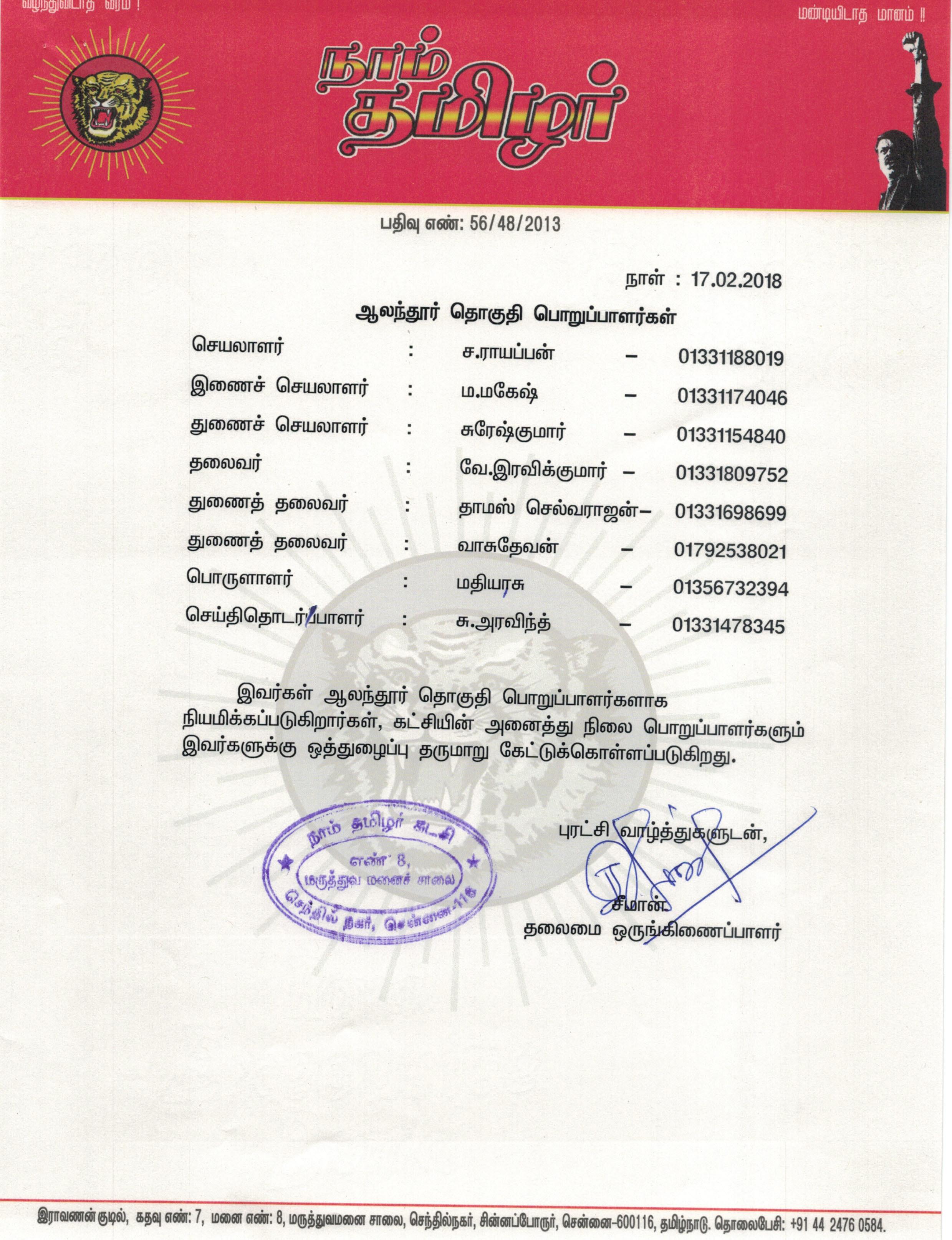 மாவட்டப் பொறுப்பாளர்களுடன் சீமான் சந்திப்பு மற்றும் புதிய நிர்வாகிகள் நியமனம் – (காஞ்சிபுரம் : கிழக்கு மண்டலம் ) seeman announced alandur constituency naam tamilar katchi authorities 2018