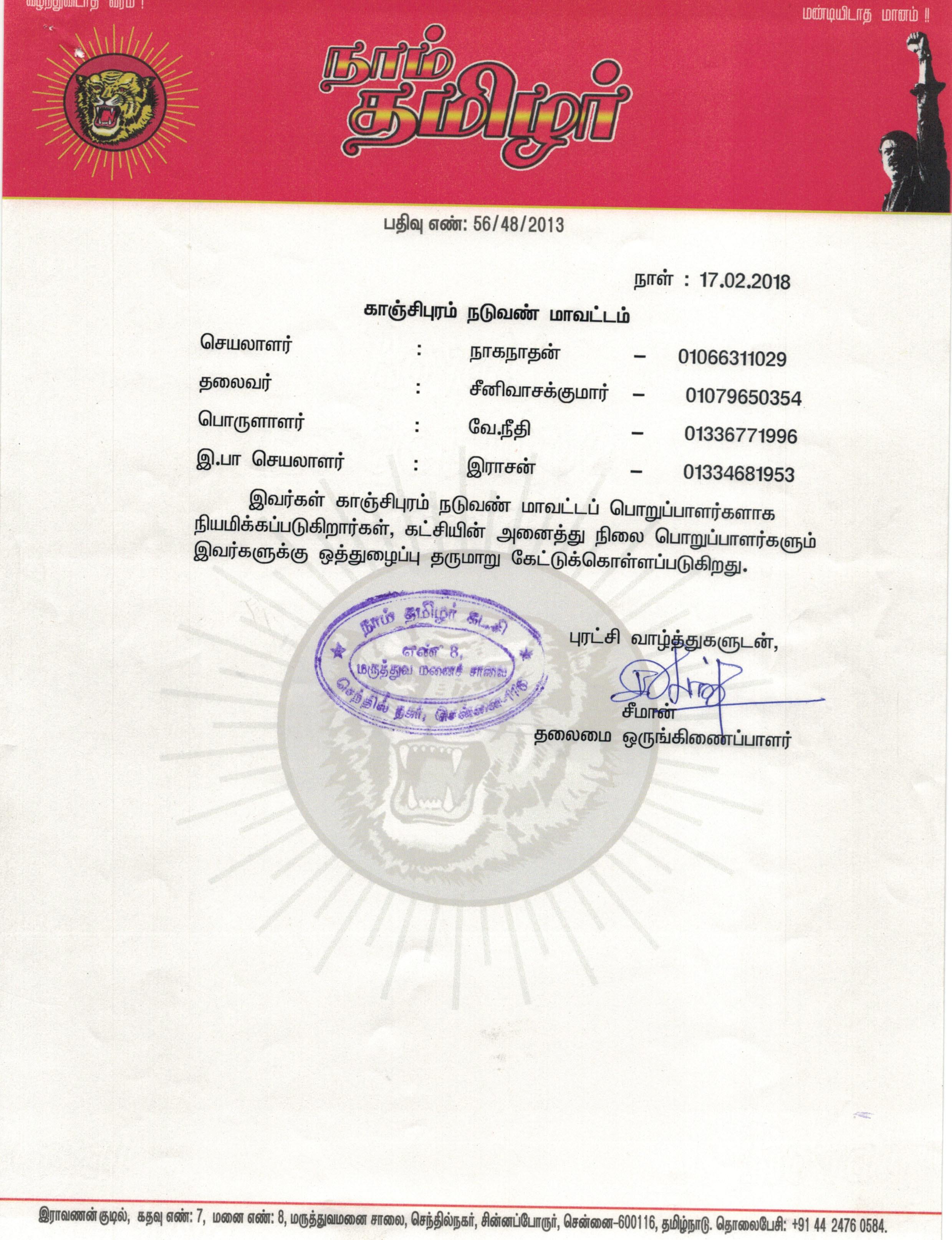மாவட்டப் பொறுப்பாளர்களுடன் சீமான் சந்திப்பு மற்றும் புதிய நிர்வாகிகள் நியமனம் – (காஞ்சிபுரம் : கிழக்கு மண்டலம் ) seeman announced kanjipuram center district naam tamilar katchi authorities 2018