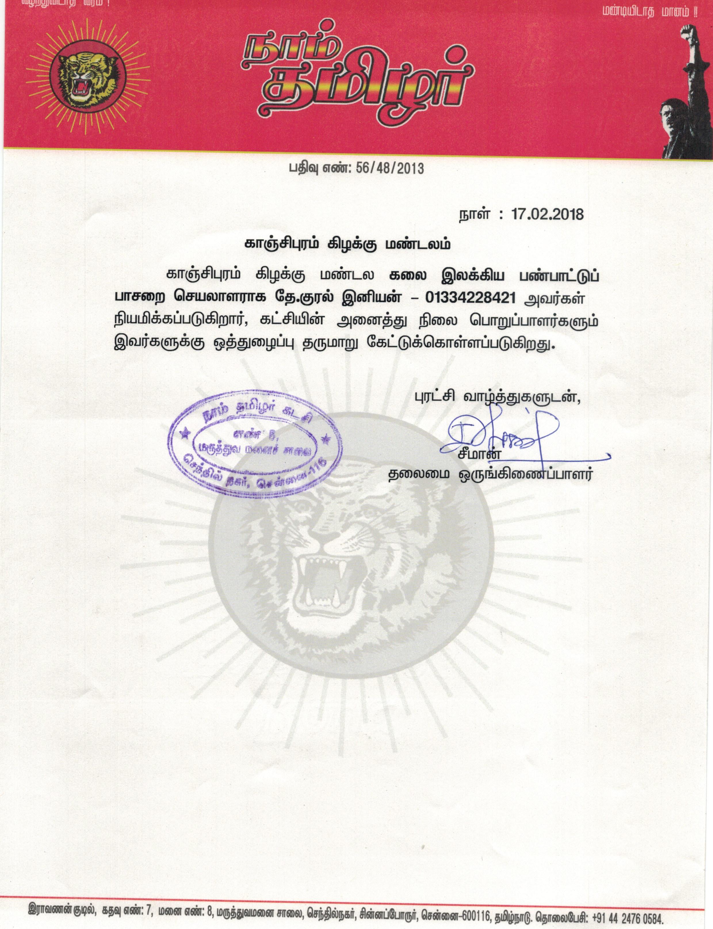 மாவட்டப் பொறுப்பாளர்களுடன் சீமான் சந்திப்பு மற்றும் புதிய நிர்வாகிகள் நியமனம் – (காஞ்சிபுரம் : கிழக்கு மண்டலம் ) seeman announced kanjipuram east kalai ilakkiya panpaattu pasarai kural iniyan naam tamilar katchi authorities 2018