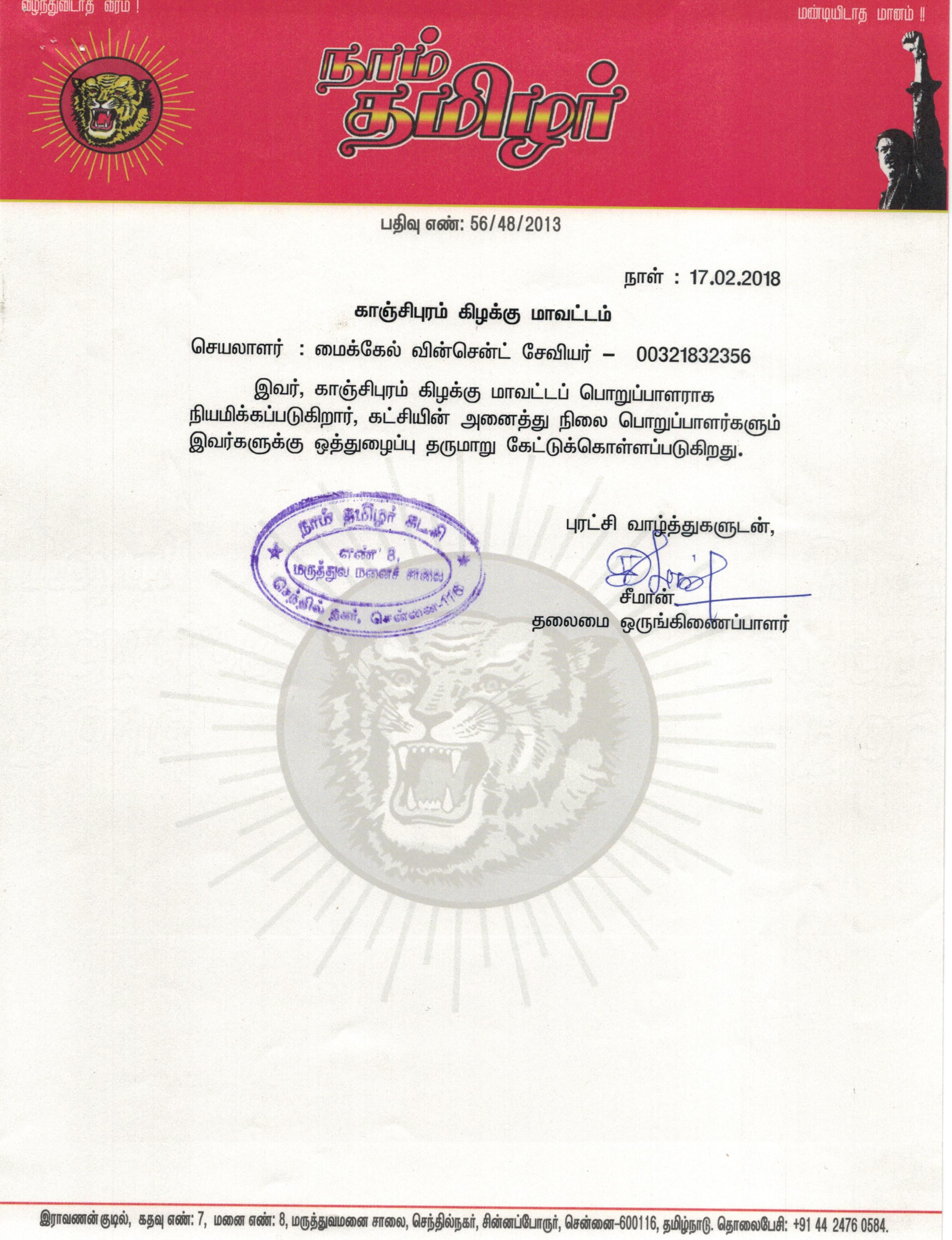 மாவட்டப் பொறுப்பாளர்களுடன் சீமான் சந்திப்பு மற்றும் புதிய நிர்வாகிகள் நியமனம் – (காஞ்சிபுரம் : கிழக்கு மண்டலம் ) seeman announced kanjipuram east mikel vincent xavier naam tamilar katchi authorities 2018
