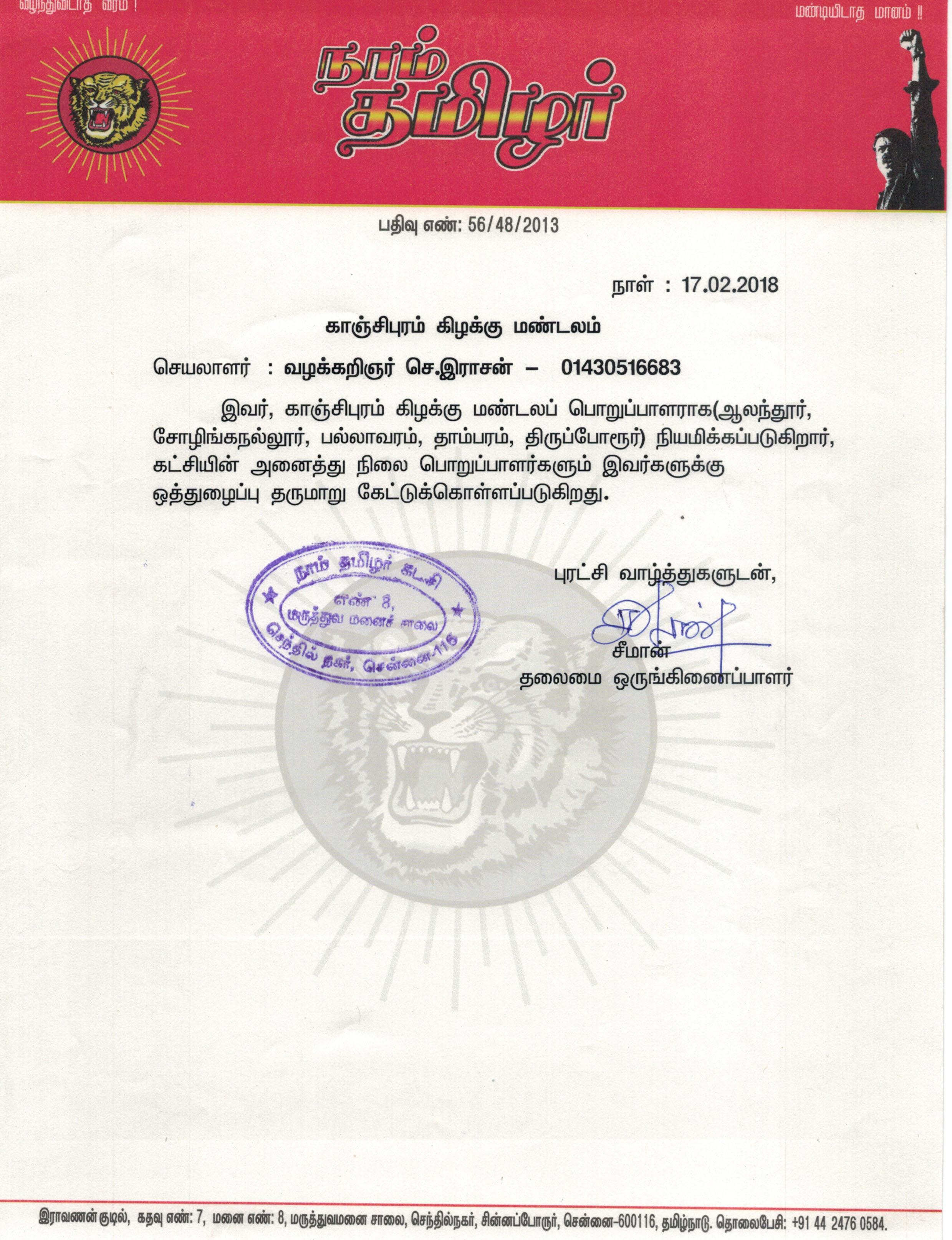 மாவட்டப் பொறுப்பாளர்களுடன் சீமான் சந்திப்பு மற்றும் புதிய நிர்வாகிகள் நியமனம் – (காஞ்சிபுரம் : கிழக்கு மண்டலம் ) seeman announced kanjipuram east naam tamilar katchi authorities 2018