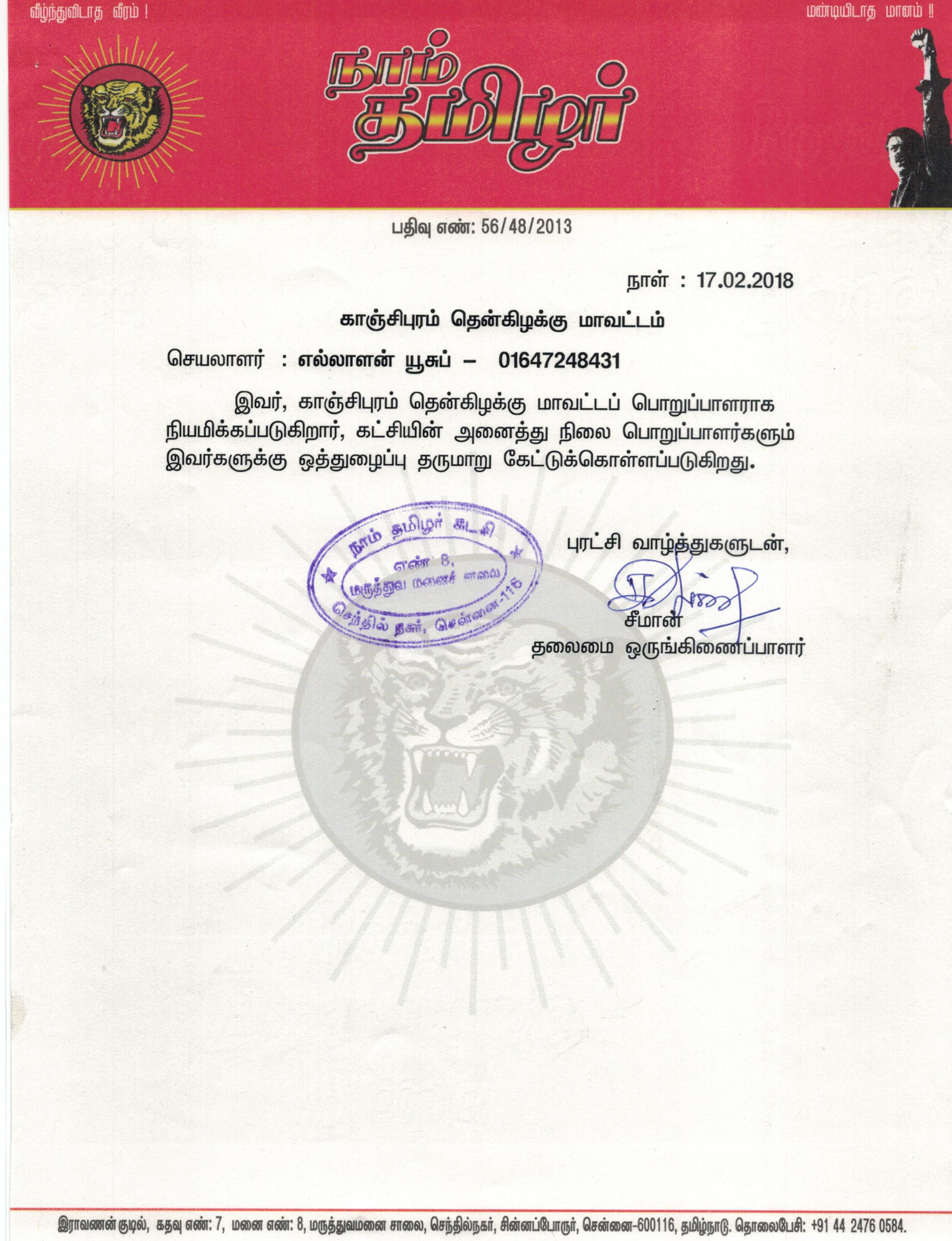 மாவட்டப் பொறுப்பாளர்களுடன் சீமான் சந்திப்பு மற்றும் புதிய நிர்வாகிகள் நியமனம் – (காஞ்சிபுரம் : கிழக்கு மண்டலம் ) seeman announced kanjipuram south east yellalan yusf naam tamilar katchi authorities 2018