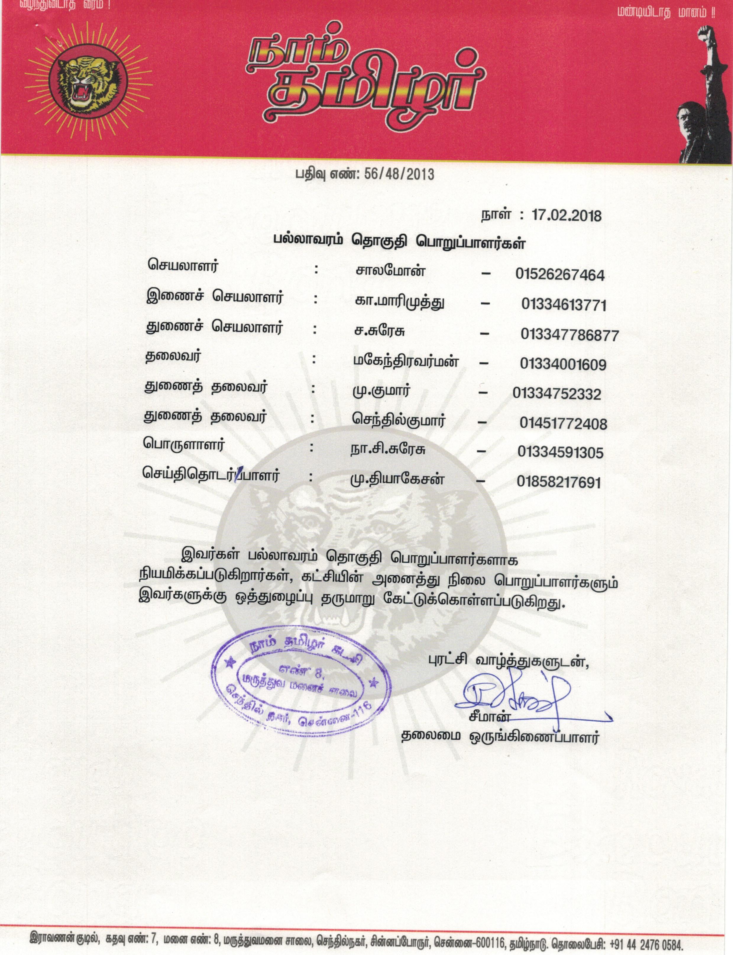 மாவட்டப் பொறுப்பாளர்களுடன் சீமான் சந்திப்பு மற்றும் புதிய நிர்வாகிகள் நியமனம் – (காஞ்சிபுரம் : கிழக்கு மண்டலம் ) seeman announced pallavaram constituency naam tamilar katchi authorities 2018