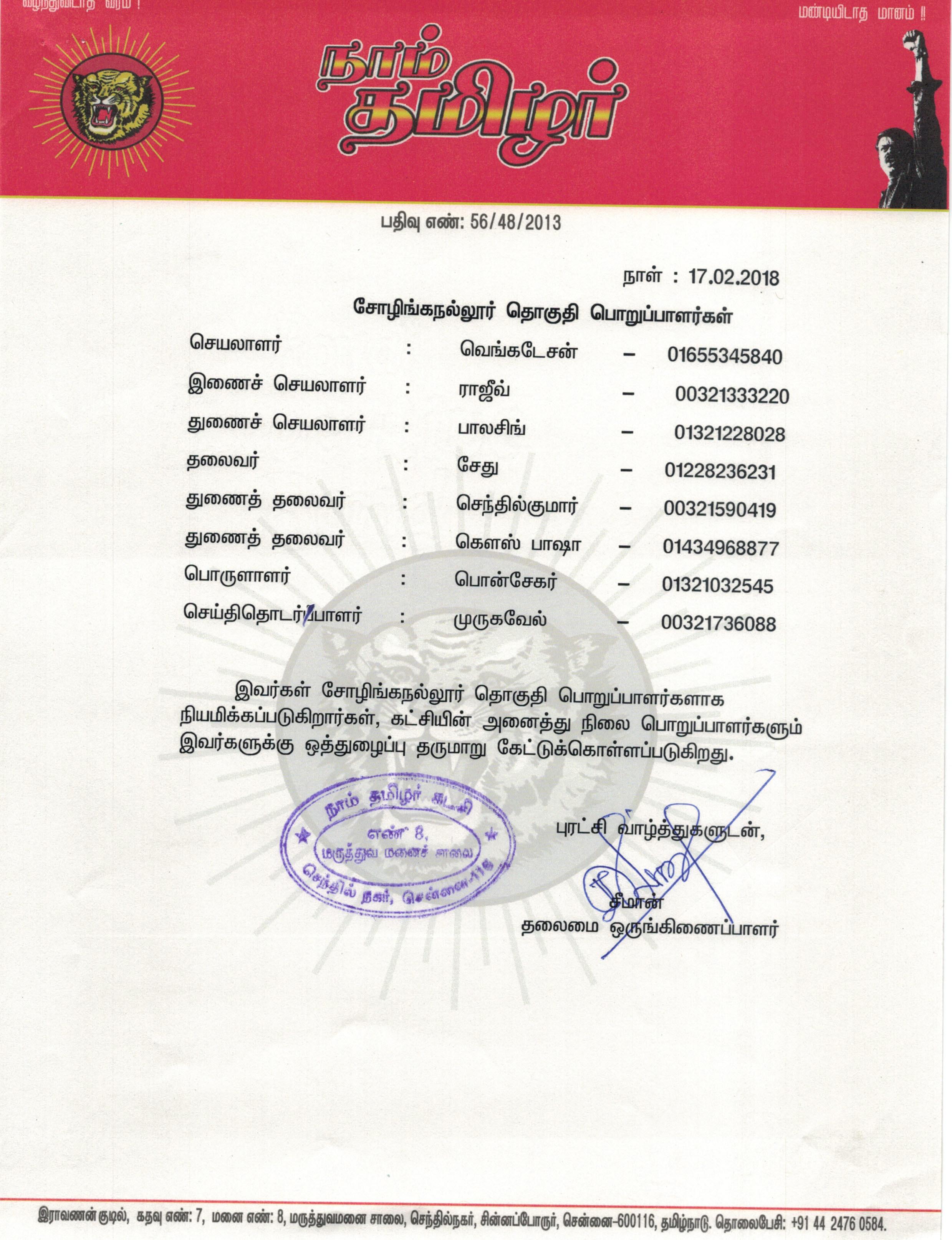 மாவட்டப் பொறுப்பாளர்களுடன் சீமான் சந்திப்பு மற்றும் புதிய நிர்வாகிகள் நியமனம் – (காஞ்சிபுரம் : கிழக்கு மண்டலம் ) seeman announced solinganallur constituency naam tamilar katchi authorities 2018