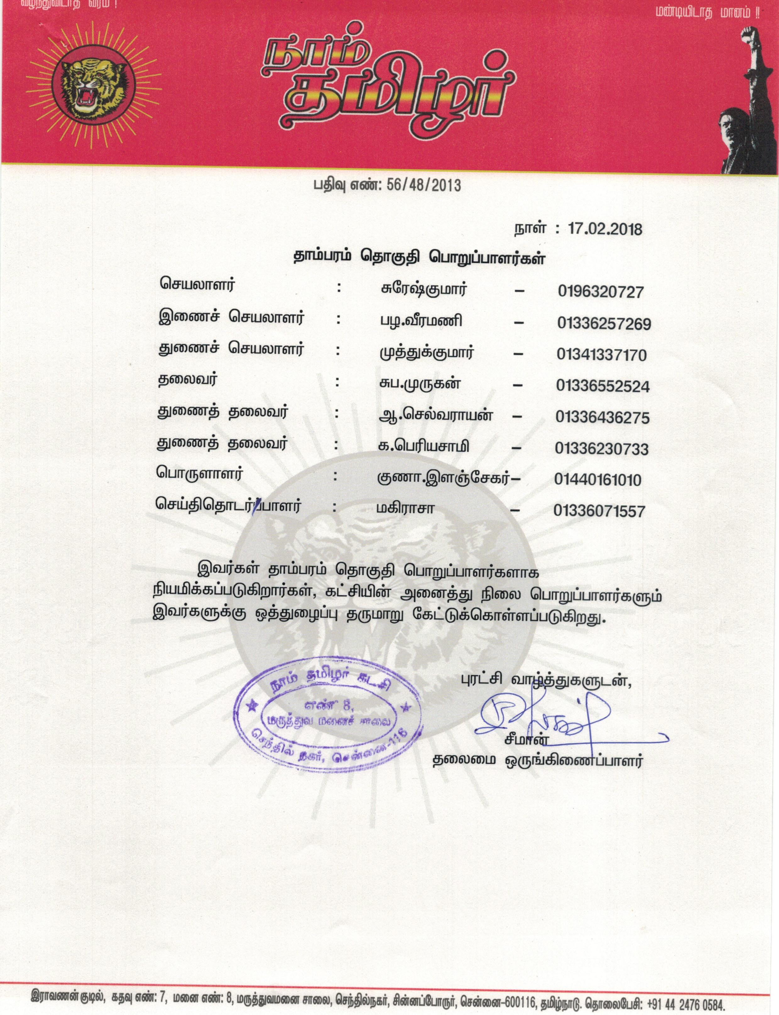 மாவட்டப் பொறுப்பாளர்களுடன் சீமான் சந்திப்பு மற்றும் புதிய நிர்வாகிகள் நியமனம் – (காஞ்சிபுரம் : கிழக்கு மண்டலம் ) seeman announced thambaram constituency naam tamilar katchi authorities 2018