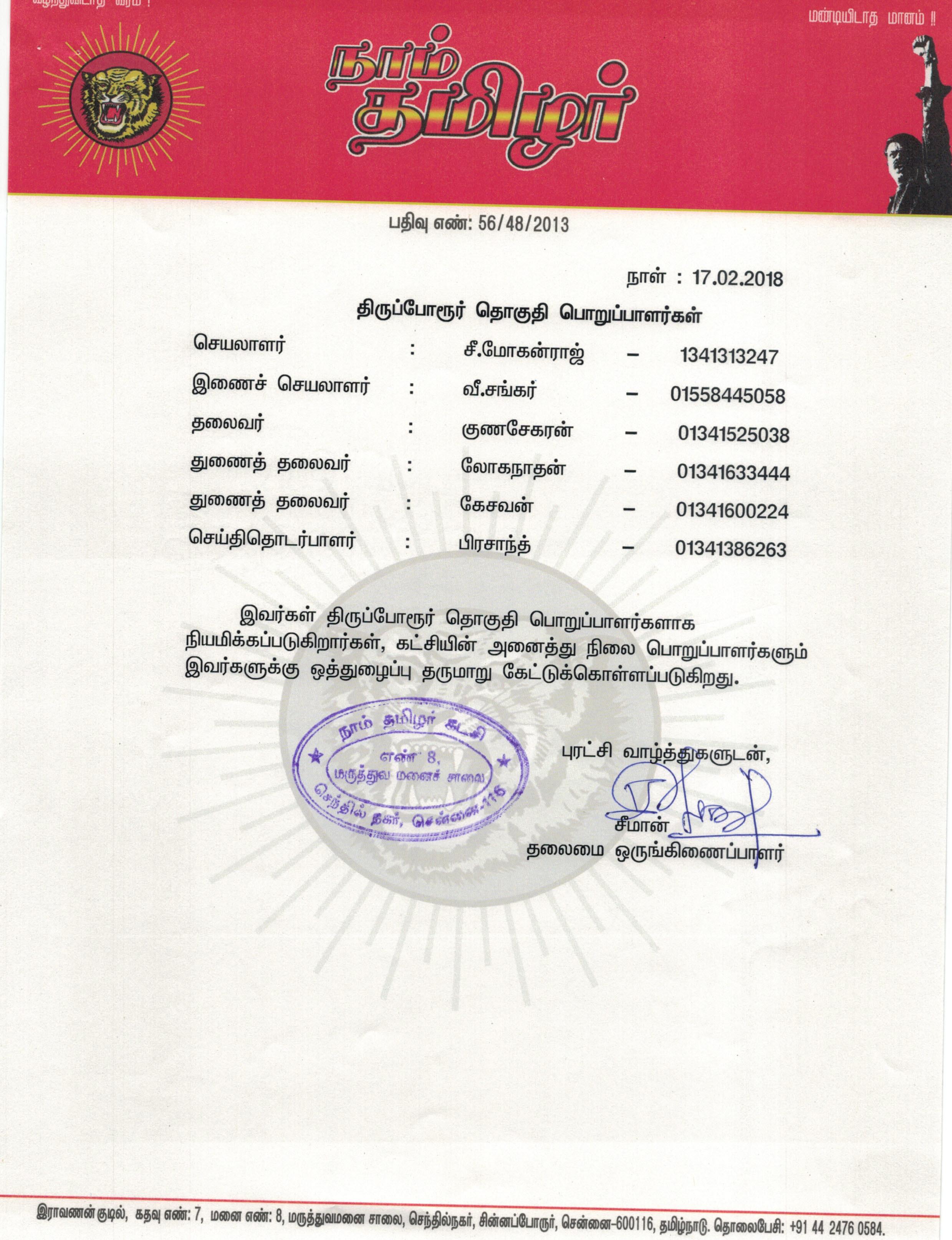 மாவட்டப் பொறுப்பாளர்களுடன் சீமான் சந்திப்பு மற்றும் புதிய நிர்வாகிகள் நியமனம் – (காஞ்சிபுரம் : கிழக்கு மண்டலம் ) seeman announced thiruporur constituency naam tamilar katchi authorities 2018