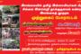 வருந்துகிறோம்: ரிசிவந்தியம் தொகுதி, மணலூர்பேட்டை நகரச் செயலாளர் ப. இளையராஜா மறைவு