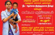அறிவிப்பு: 'நீட்' தேர்வை நிரந்தரமாக விலக்கக் கோரி மாணவர்களின் மாபெரும் கண்டன ஆர்ப்பாட்டம்