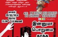 அறிவிப்பு: தூத்துக்குடி அரசப் பயங்கரவாதம்: மத்திய மாநில அரசுகளைக் கண்டித்து பிரான்சில் ஆர்ப்பாட்டம்